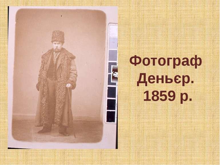 Фотограф Деньєр. 1859 р.