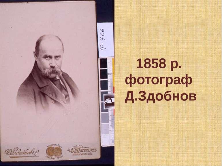 1858 р. фотограф Д.Здобнов