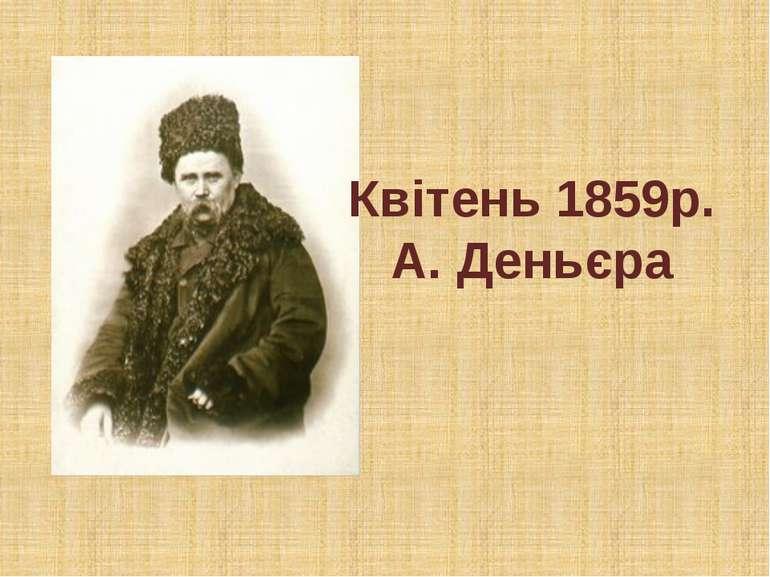 Квітень 1859р. А. Деньєра