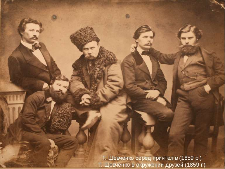 Т. Шевченко серед приятелів (1859 р.) Т. Шевченко в окружении друзей (1859 г.)