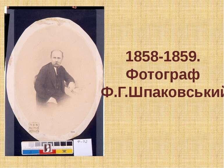 1858-1859. Фотограф Ф.Г.Шпаковський