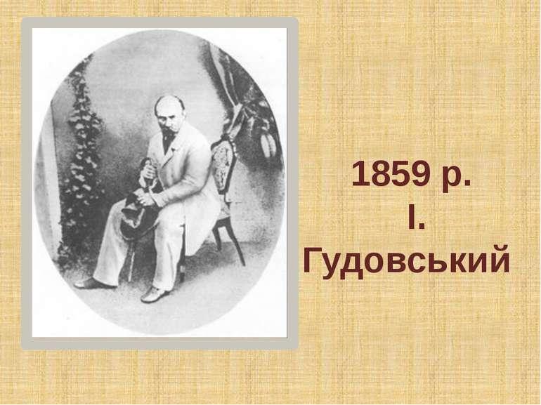 1859 р. І. Гудовський
