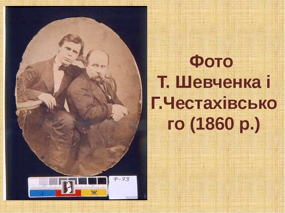 Фото Т. Шевченка і Г.Честахівського (1860 р.)