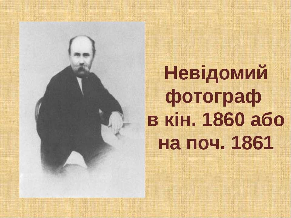 Невідомий фотограф в кін. 1860 або на поч. 1861