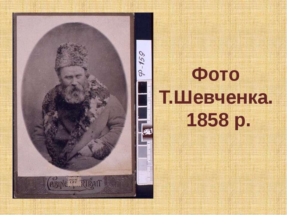 Фото Т.Шевченка. 1858 р.