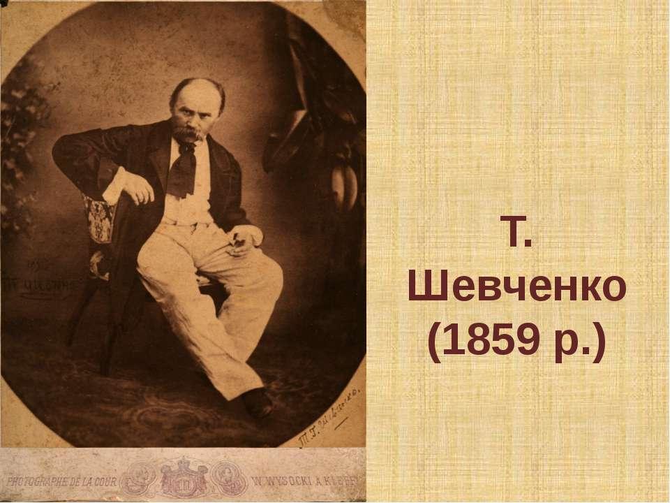Т. Шевченко (1859 р.)