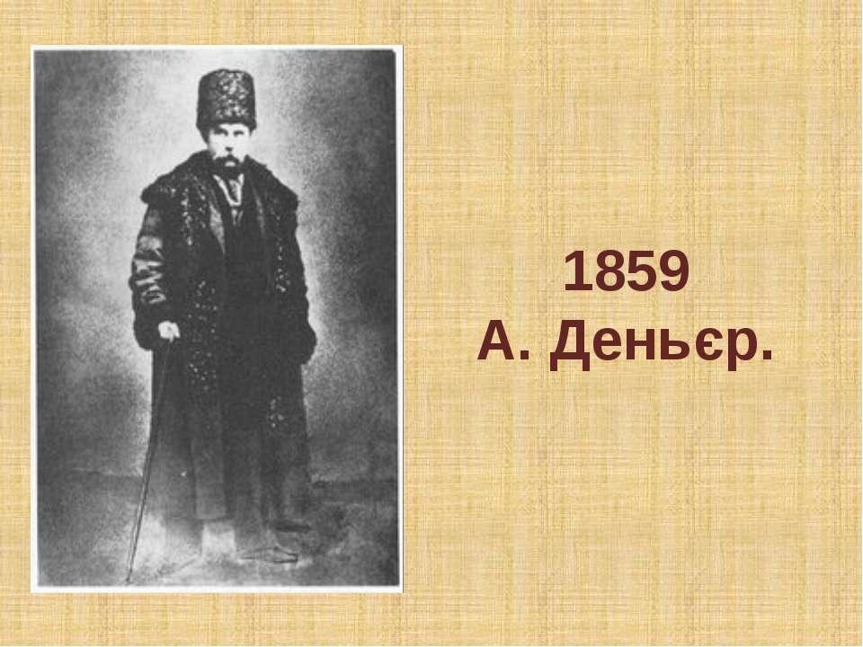 1859 А. Деньєр.