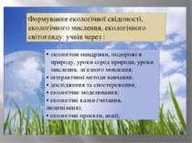 Формування екологічної свідомості, екологічного мислення, екологічного світог...