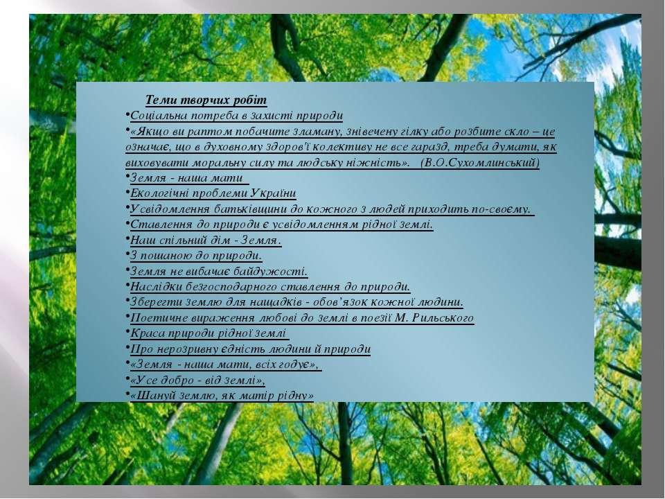 Теми творчих робіт Соціальна потреба в захисті природи «Якщо ви раптом побачи...