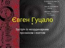 Євген Гуцало Зустріч із неординарним прозаїком і поетом Що я читаю? Читанку п...