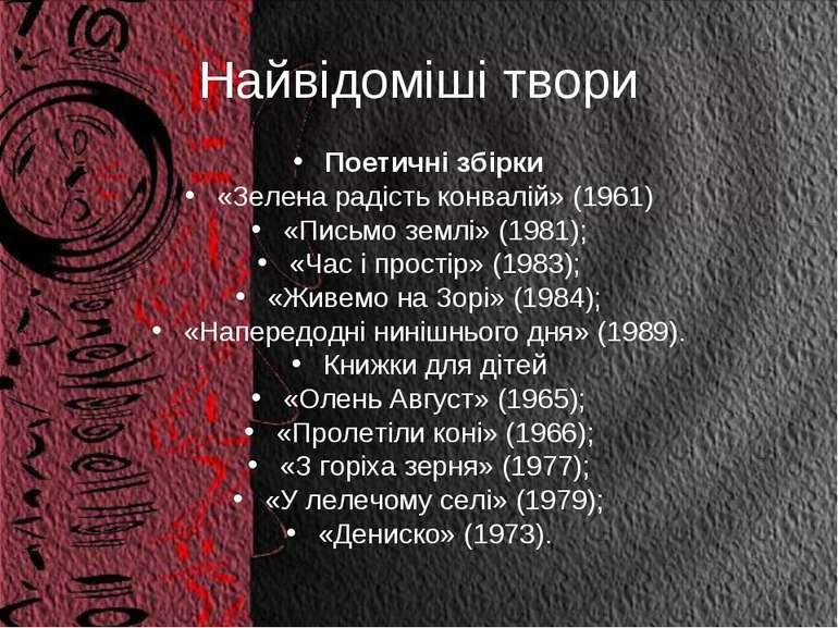 Найвідоміші твори Поетичні збірки «Зелена радість конвалій» (1961) «Письмо зе...