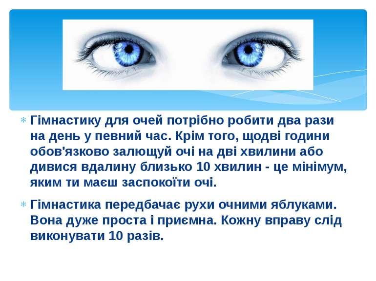 Гімнастику для очей потрібно робити два рази на день у певний час. Крім того,...