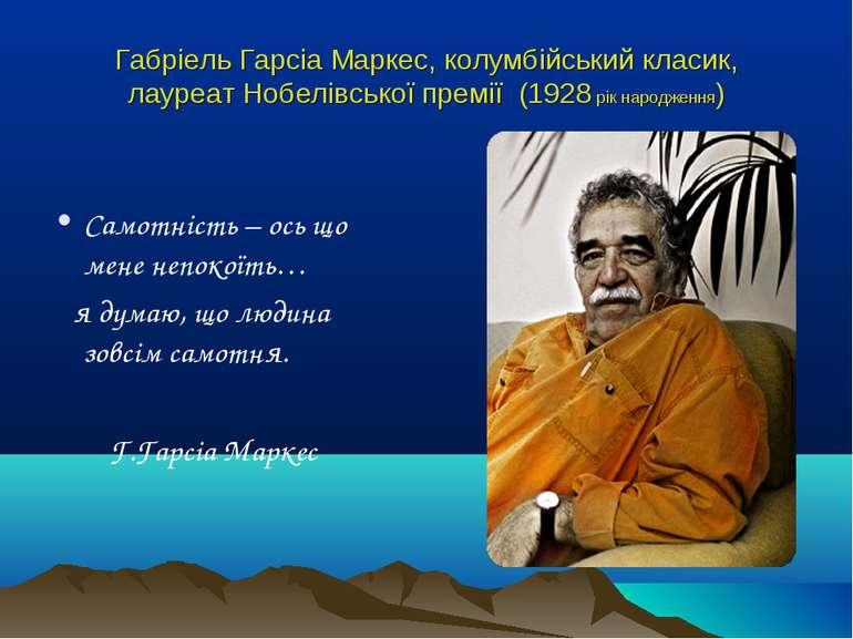 Габріель Гарсіа Маркес, колумбійський класик, лауреат Нобелівської премії (19...