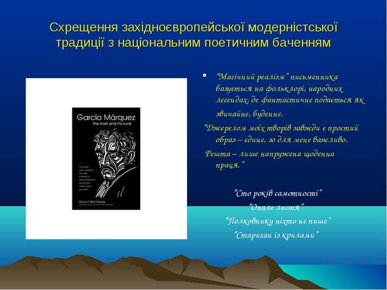 Схрещення західноєвропейської модерністської традиції з національним поетични...