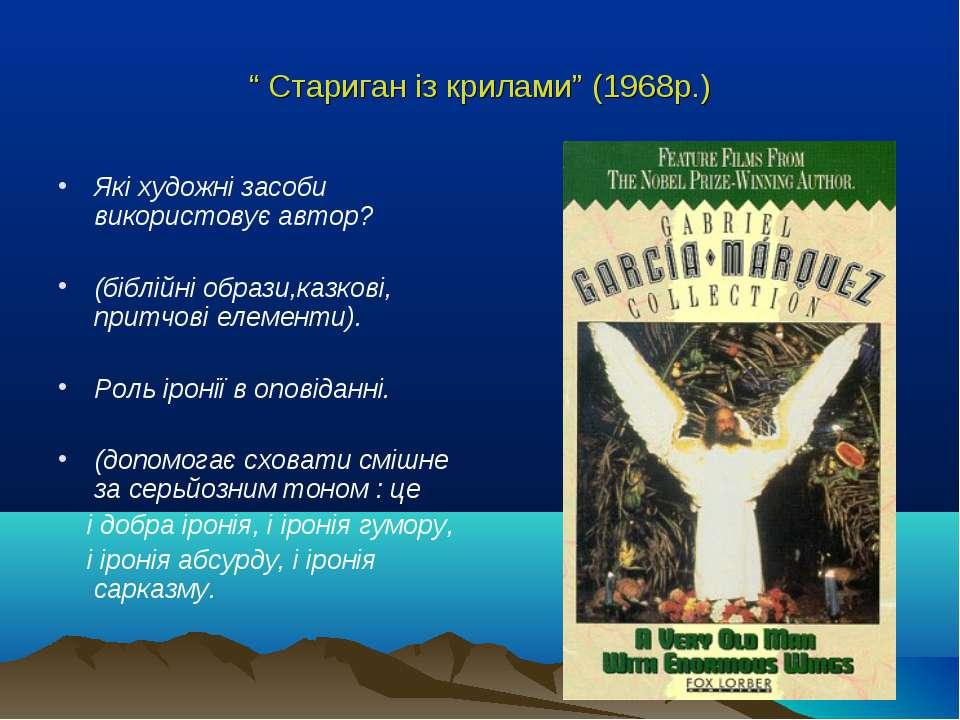 """"""" Стариган із крилами"""" (1968р.) Які художні засоби використовує автор? (біблі..."""