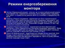 Режими енергозбереження монітора Normal (Нормальний режим) - власне, це не ен...