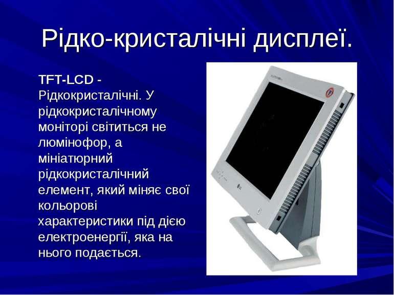 Рідко-кристалічні дисплеї. TFT-LCD- Рідкокристалічні. У рідкокристалічному м...