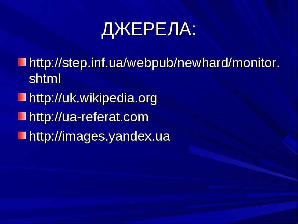 ДЖЕРЕЛА: http://step.inf.ua/webpub/newhard/monitor.shtml http://uk.wikipedia....