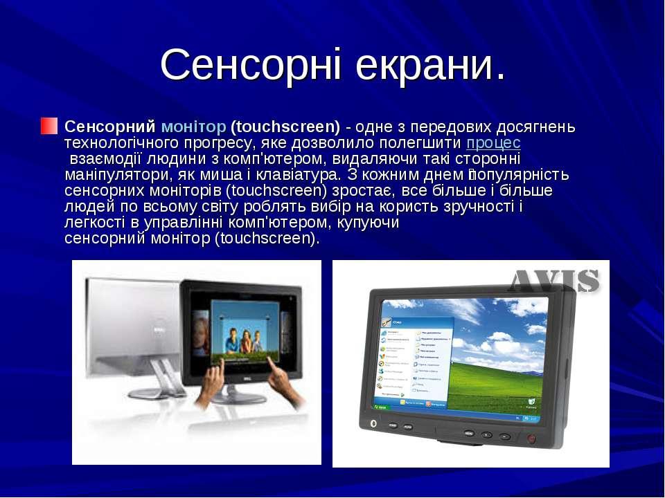 Сенсорні екрани. Сенсорниймонітор(touchscreen)- одне з передових досягнень...