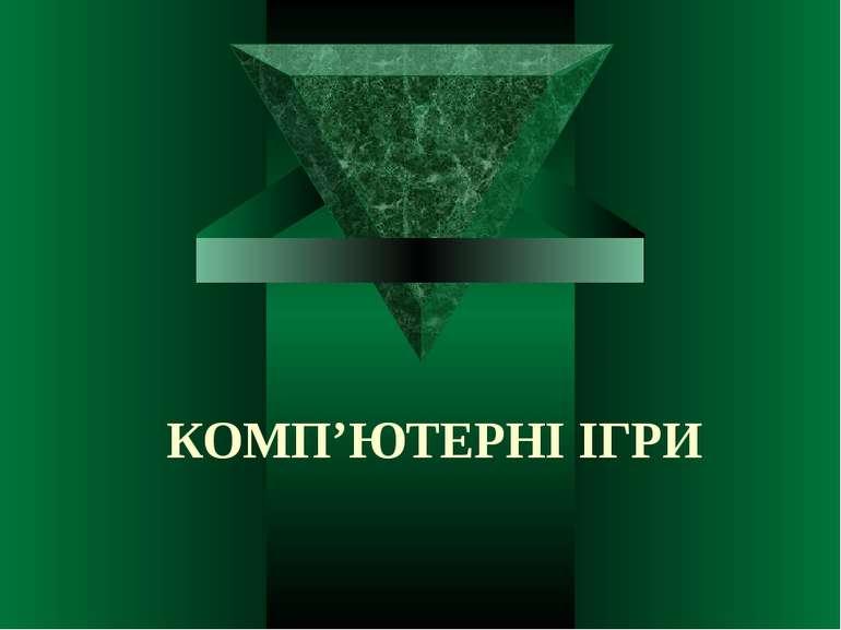 КОМП'ЮТЕРНІ ІГРИ