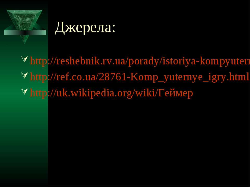 Джерела: http://reshebnik.rv.ua/porady/istoriya-kompyuternyh-ihor-trohy-pro-k...