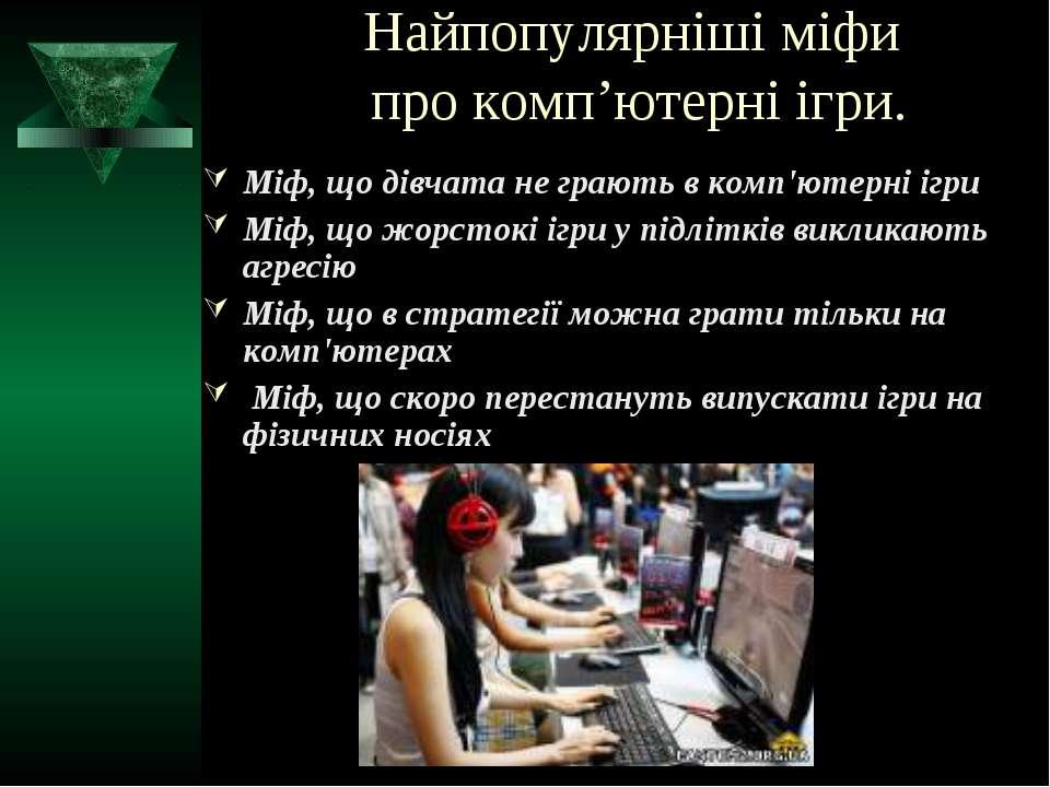 Найпопулярніші міфи про комп'ютерні ігри. Міф, що дівчата не грають в комп'ют...