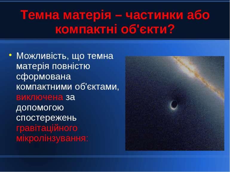 Темна матерія – частинки або компактні об'єкти? Можливість, що темна матерія ...