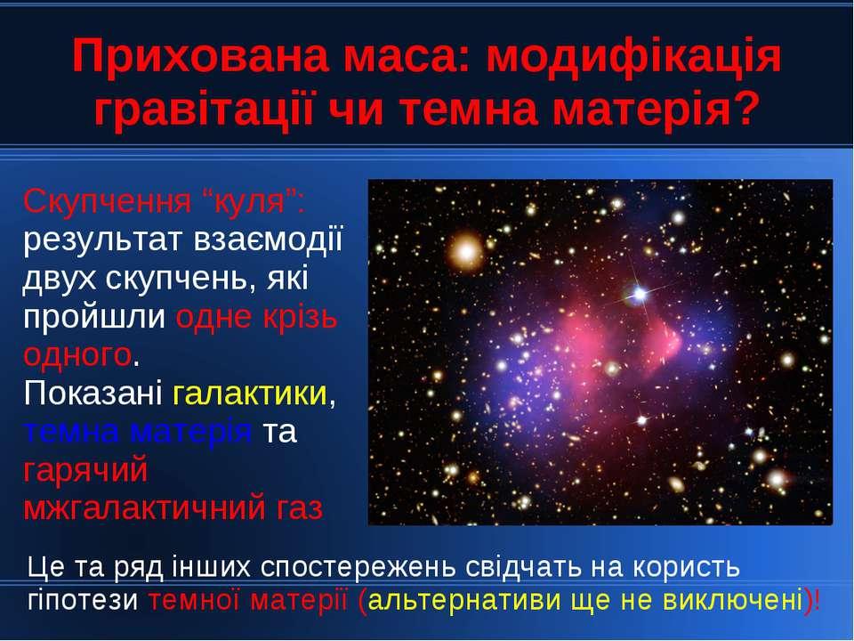 """Прихована маса: модифікація гравітації чи темна матерія? Скупчення """"куля"""": ре..."""