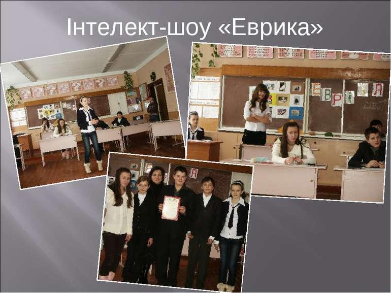 Інтелект-шоу «Еврика»