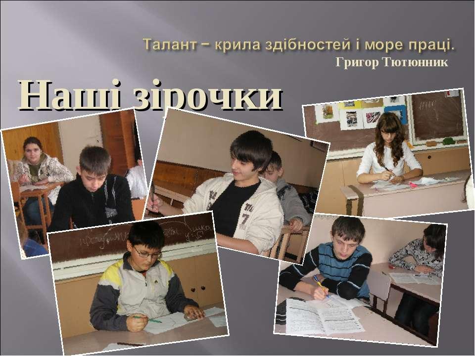 Григор Тютюнник Наші зірочки