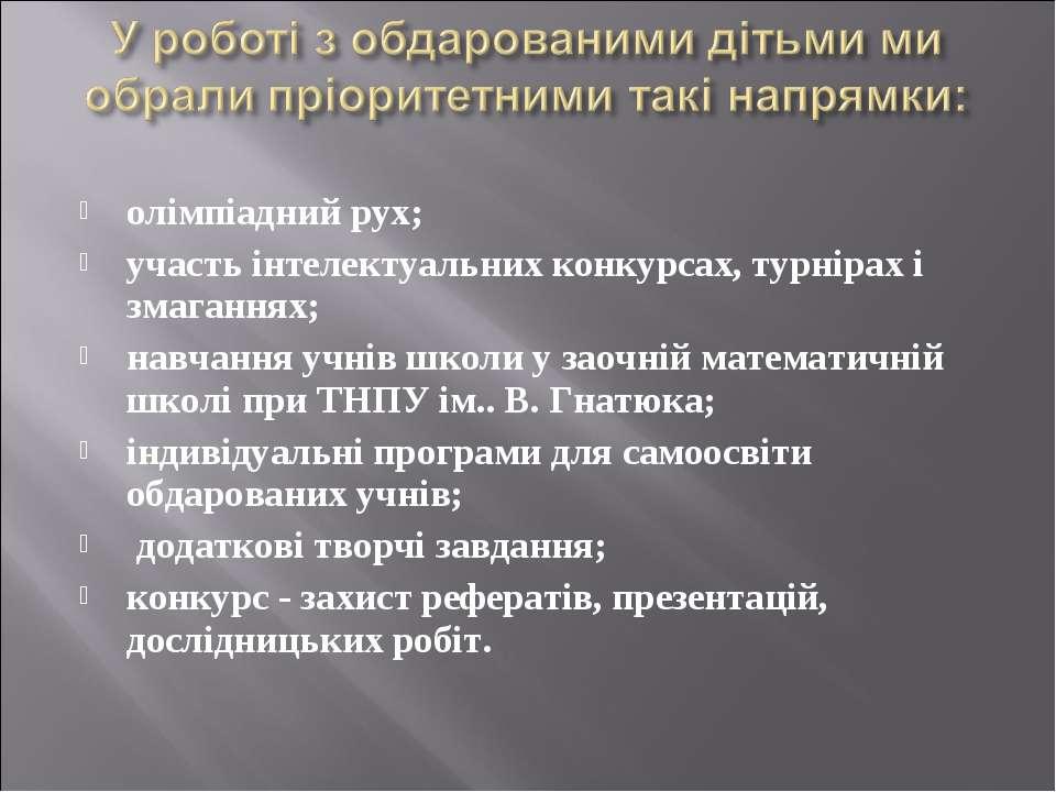 олімпіадний рух; участь інтелектуальних конкурсах, турнірах і змаганнях; навч...