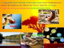 У стародавні часи існувала тільки одна наука-вона поєднувала всі знання про п...