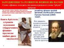 Так назвав першу відому нам наукову працю про природні явища давньогрецький у...