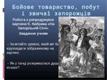 Бойове товариство, побут і звичаї запорожців Робота з репродукцією картини Є....
