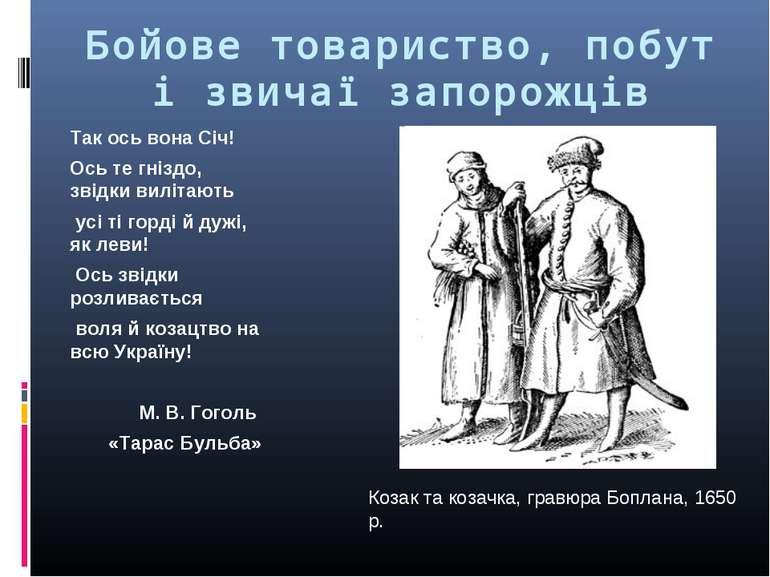 Бойове товариство, побут і звичаї запорожців Так ось вона Січ! Ось те гніздо,...