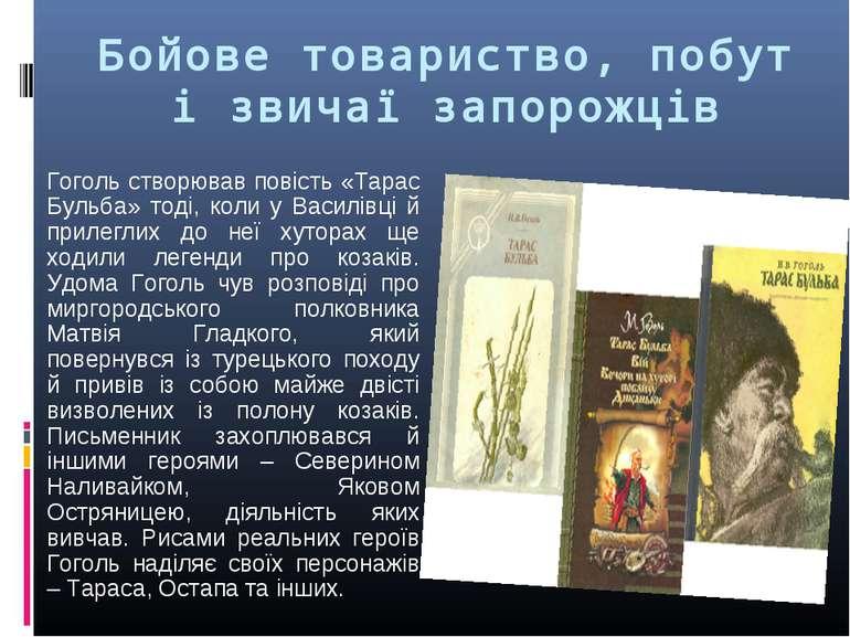 Бойове товариство, побут і звичаї запорожців Гоголь створював повість «Тарас ...