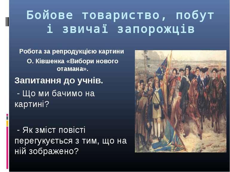 Бойове товариство, побут і звичаї запорожців Робота за репродукцією картини О...