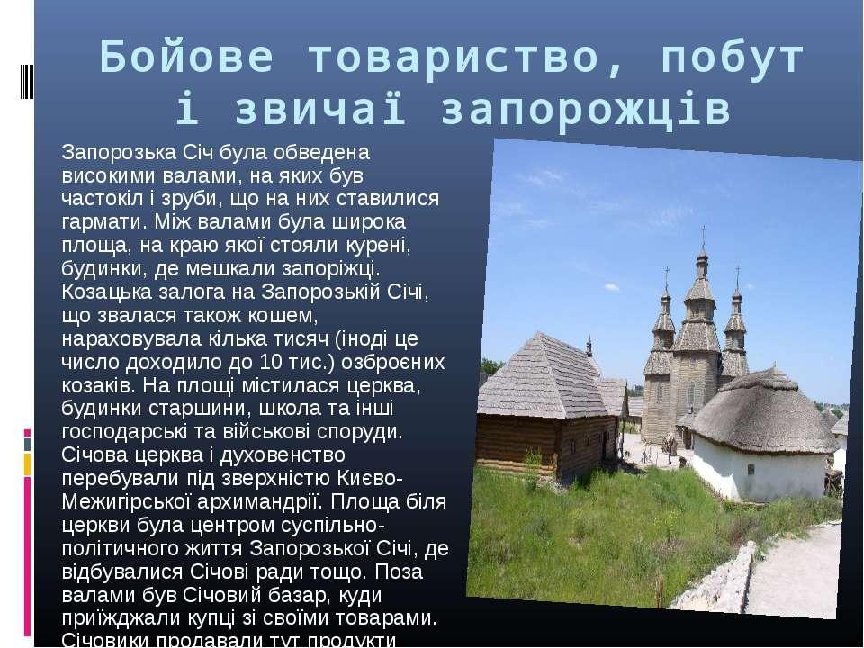 Бойове товариство, побут і звичаї запорожців Запорозька Січ була обведена вис...