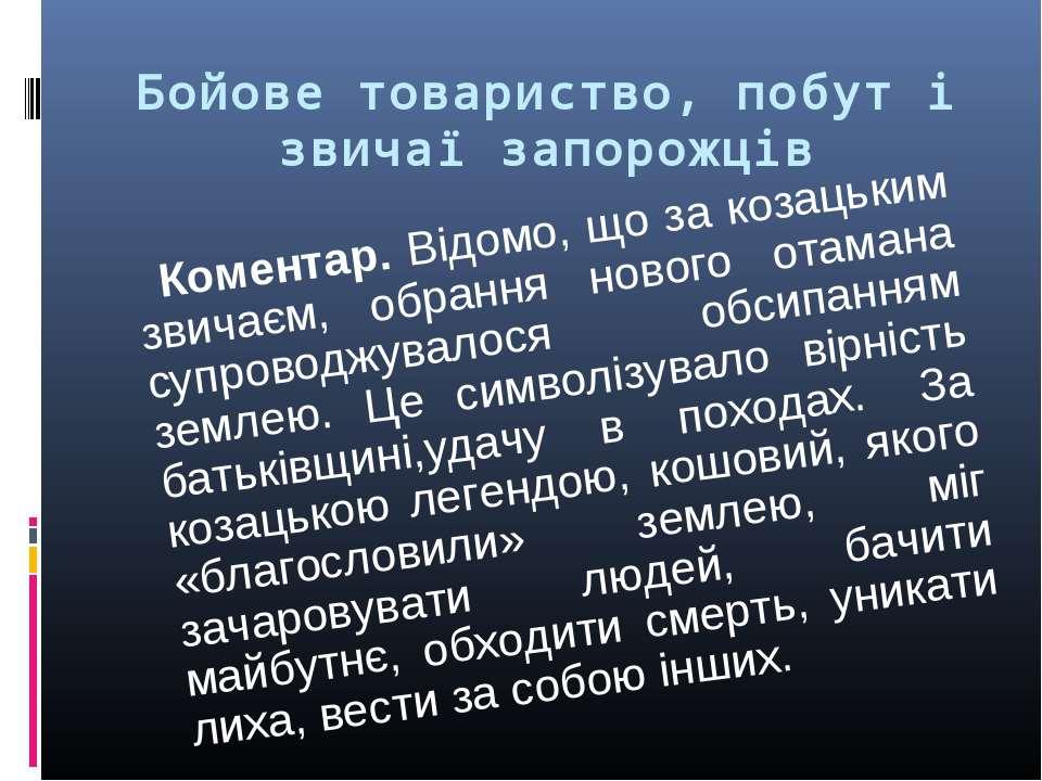 Бойове товариство, побут і звичаї запорожців Коментар. Відомо, що за козацьки...