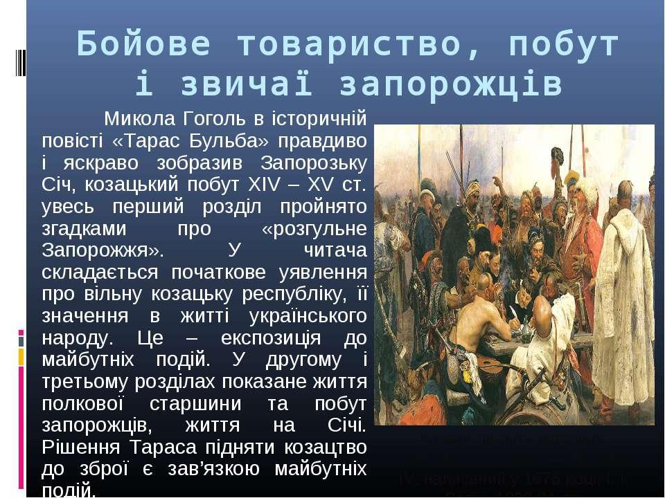 Бойове товариство, побут і звичаї запорожців Микола Гоголь в історичній повіс...