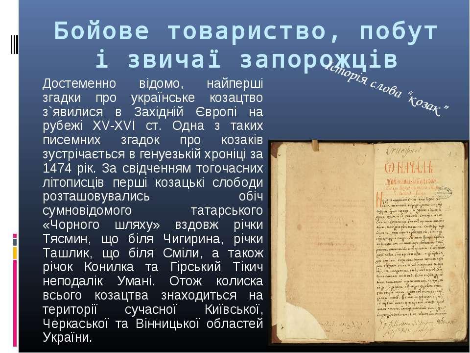 Бойове товариство, побут і звичаї запорожців Достеменно відомо, найперші згад...
