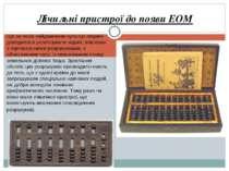Лічильні пристрої до появи ЕОМ Ще за часів найдавніших культур людині доводил...