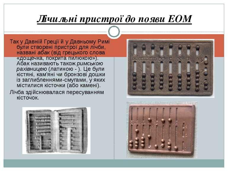 Так у Давній Греції й у Давньому Римі були створені пристрої для лічби, назва...