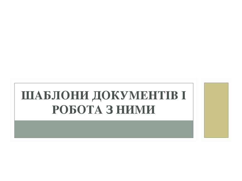 ШАБЛОНИ ДОКУМЕНТІВ І РОБОТА З НИМИ Презентація вчителя СЗОШ №8 м. Хмельницько...