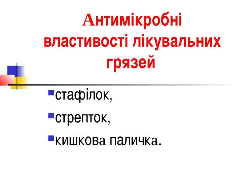 Антимікробні властивості лікувальних грязей стафілок, стрепток, кишкова паличка.