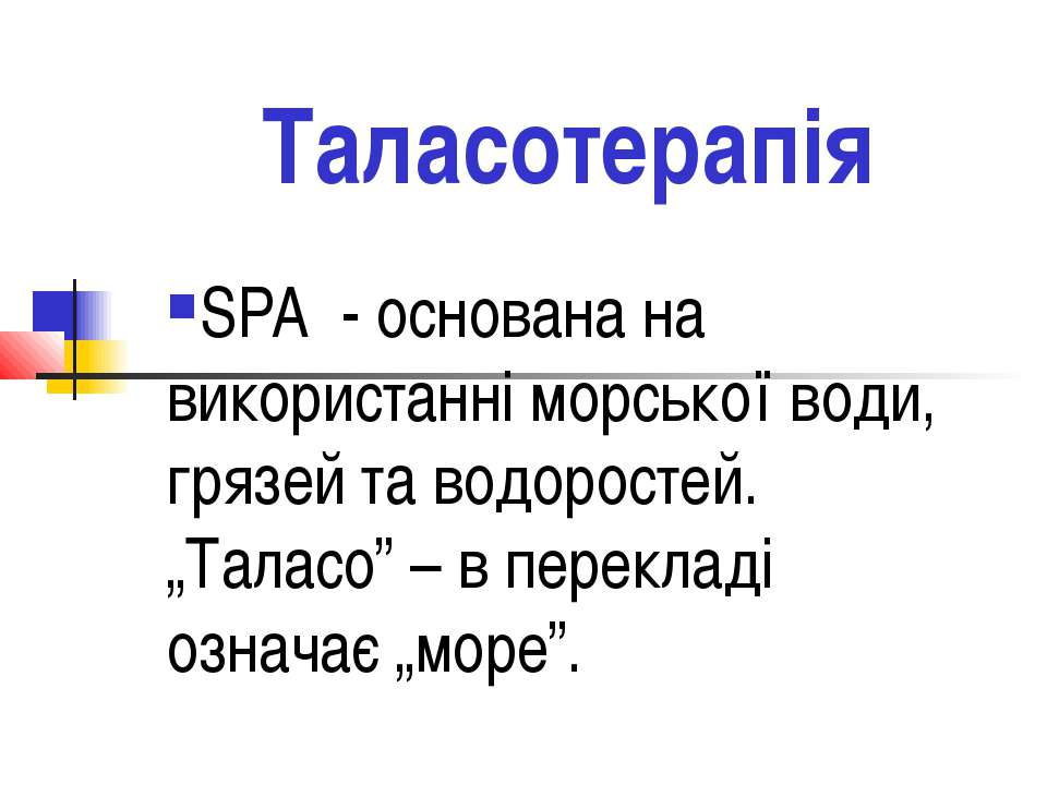 Таласотерапія SPA - основана на використанні морської води, грязей та водорос...