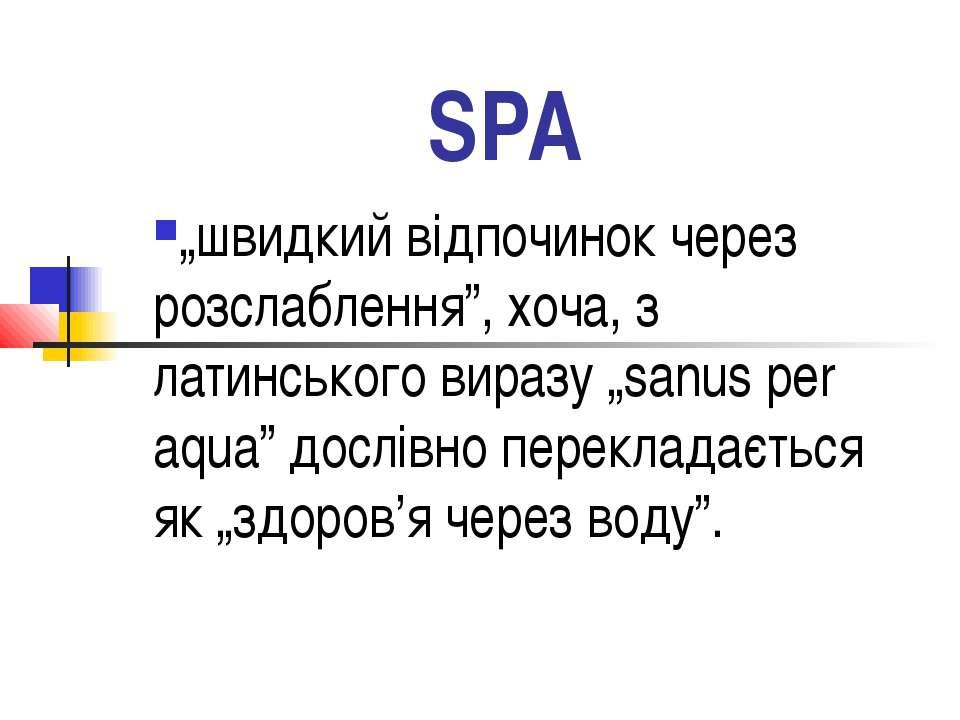 """SPA """"швидкий відпочинок через розслаблення"""", хоча, з латинського виразу """"sanu..."""