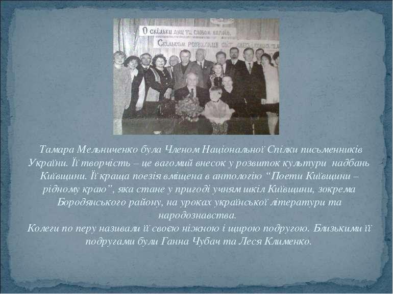 Тамара Мельниченко була Членом Національної Спілки письменників України. Її т...
