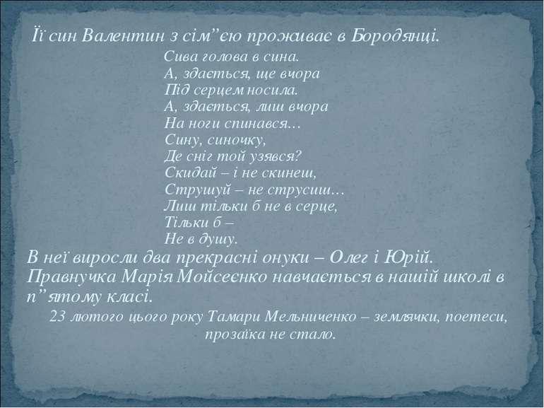 """Її син Валентин з сім""""єю проживає в Бородянці. Сива голова в сина. А, здаєтьс..."""