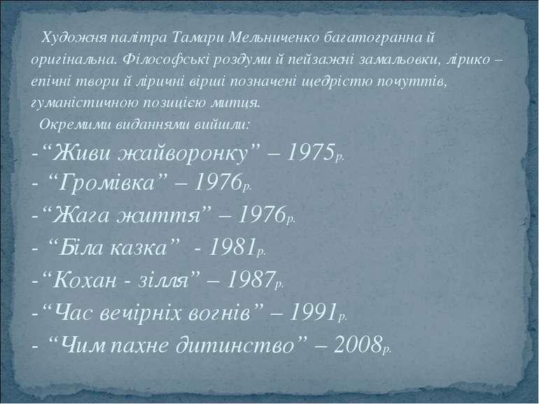 Художня палітра Тамари Мельниченко багатогранна й оригінальна. Філософські ро...